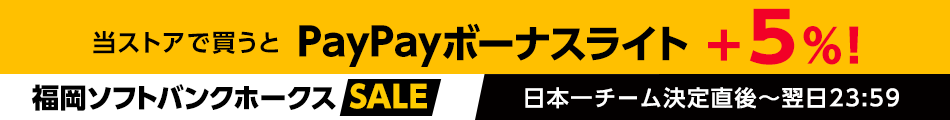 福岡ソフトバンクホークスSALE PayPayボーナスライトが戻ってくる!