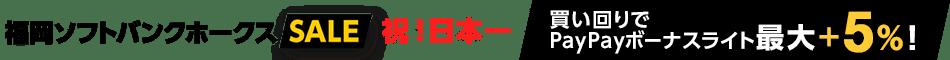 祝!日本一 買い回りでPayPayボーナスライト最大+5%