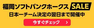 10/28(水) 誰でもポイント5倍 福岡ソフトバンクホークスSALE
