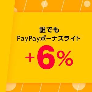 【パターン1】誰でも PayPayボーナスライト +4%