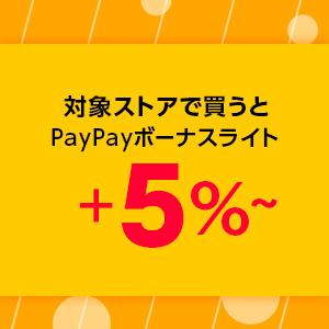 【パターン1】対象ストアで買うとPayPayボーナスライト+5%~