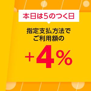 【パターン2】本日は5のつく日 指定支払方法でご利用額の+4%