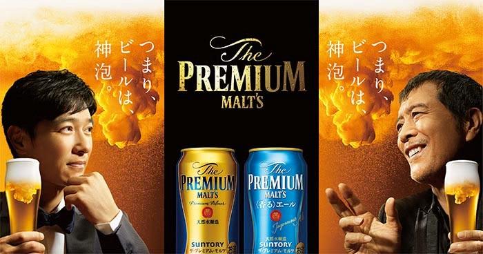 The PREMIUM MALT'S つまり、ビールは、神泡。