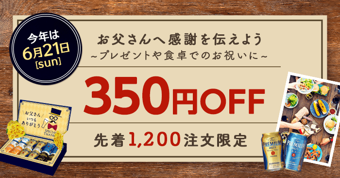 今年は6月21日(日) お父さんへ感謝を伝えよう 350円OFF 先着1,200注文限定