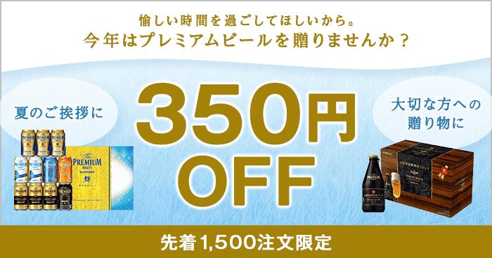 愉しい時間を過ごしてほしいから。今年はプレミアムビールを贈りませんか? 350円OFF 先着1,500注文限定