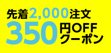 先着2,000注文 300円OFFクーポン