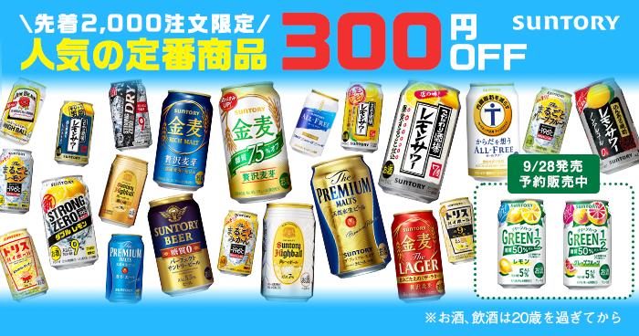 先着2,000注文限定 人気の定番商品300円OFF ※お酒、飲酒は20歳を過ぎてから