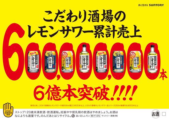 こだわり酒場のレモンサワー 累計売上6億本突破!