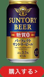 パーフェクトサントリービール