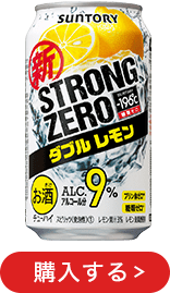 STRONG ZERO ダブルレモン