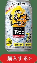 -196℃ ザ・まるごとレモン