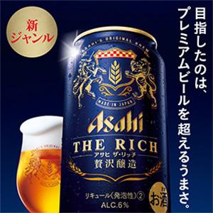 目指したのは、プレミアムビールを超えるうまさ。 新ジャンル アサヒ ザ・リッチ