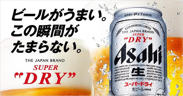 ビールがうまい。この瞬間がたまらない。THE JAPAN BRAND SUPER DRY