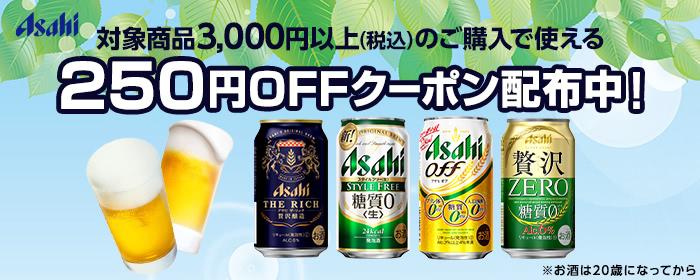 対象商品3,000円以上(税込)のご購入で使える 250円OFFクーポン配布中!