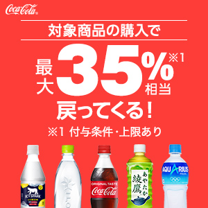 コカ・コーラ対象商品購入で最大10%【決済額対象(支払方法の指定無し)】