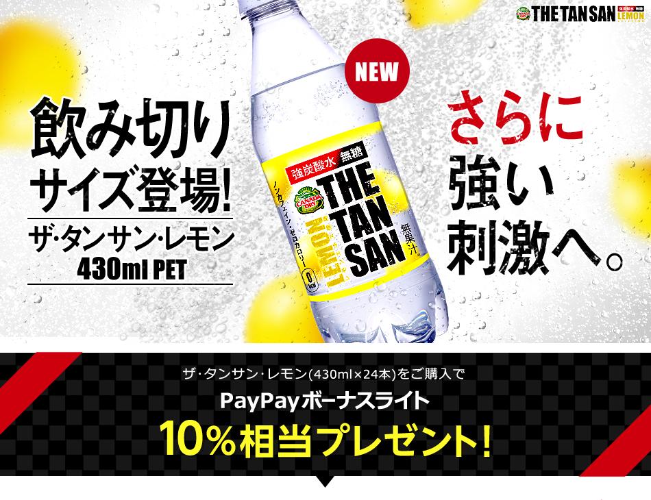 飲み切りサイズ登場! ザ・タンサン・レモン 430ml PET さらに強い刺激へ。