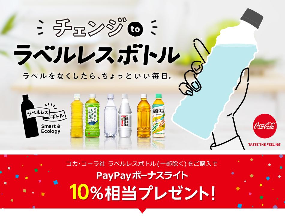 コカ・コーラ社ラベルレスボトル(一部除く)を購入でPayPayボーナスライト10%相当プレゼント