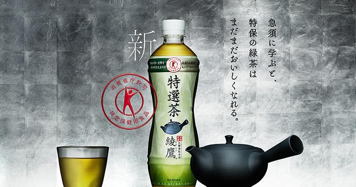 急須に学ぶと、特保の緑茶はまだまだおいしくなれる。綾鷹 特選茶