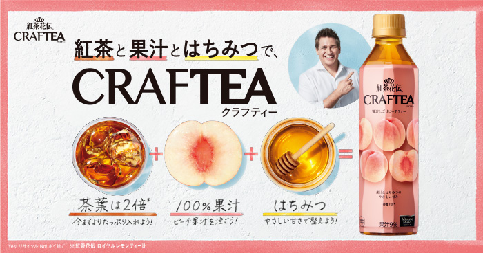 紅茶花伝 CRAFTEA クラフティ―贅沢しぼりピーチティー