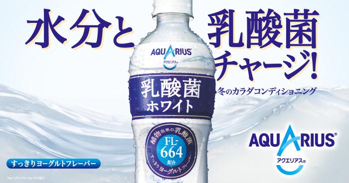 アクエリアス 乳酸菌ホワイト