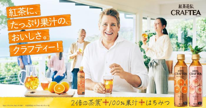 紅茶花伝 CRAFTEA 贅沢しぼりオレンジティー 贅沢しぼりピーチティー