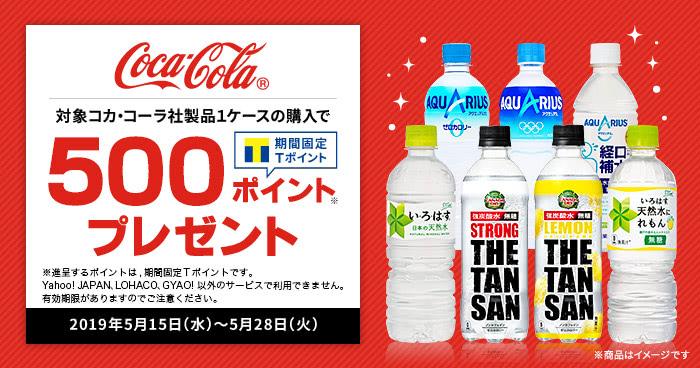 コカ・コーラ社製品1ケース購入で期間固定Tポイント500ポイントプレゼント