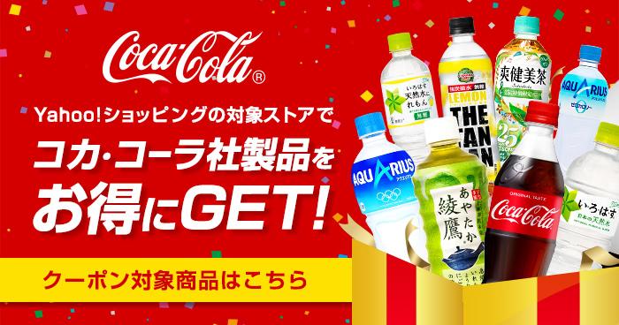 Yahoo!ショッピングの対象ストアでコカ・コーラ社製品をお得にGET!