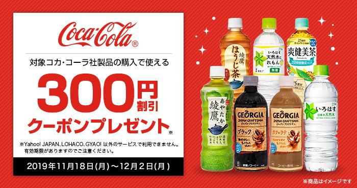 コカ・コーラ社対象製品購入で300円OFFクーポンプレゼント