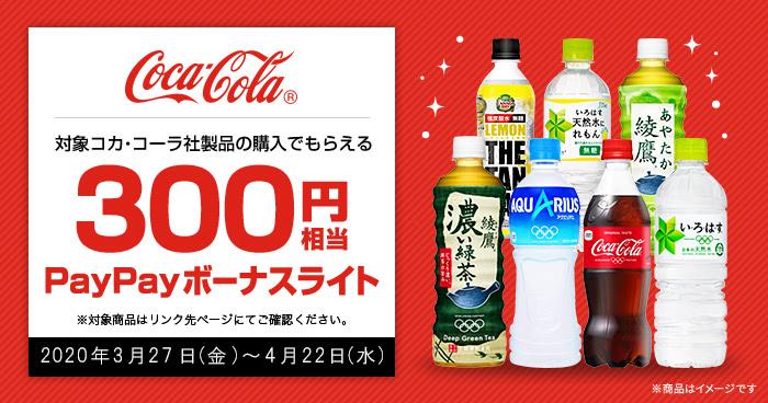 コカ・コーラ社対象製品購入で300円相当のPayPayボーナスライトプレゼント