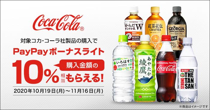 コカ・コーラ社対象製品購入で購入金額10%相当のPayPayボーナスライトプレゼント