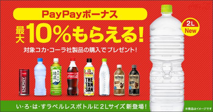 対象のコカ・コーラ商品購入で最大10%のPayPayボーナスをプレゼント