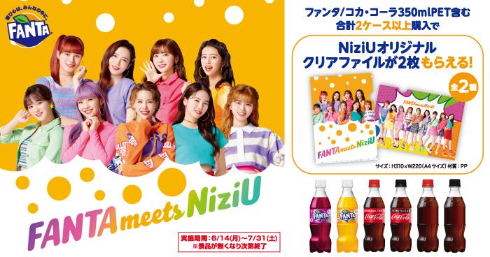 Fanta x NiziU オリジナルクリアファイル