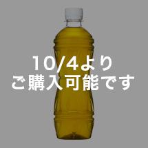 綾鷹 特選茶 ラベルレス 500mlPET