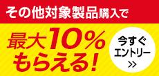 対象製品購入で最大10%もらえる!