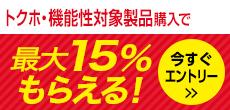 トクホ・機能性対象製品購入で最大15%もらえる!