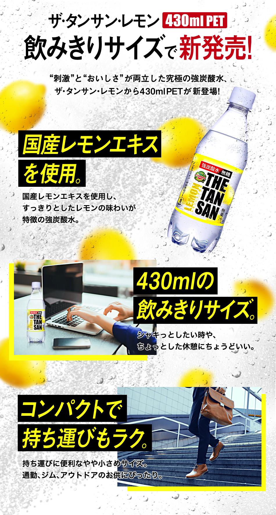 ザ・タンサン・レモン 430mlPET 飲みきりサイズで新発売!