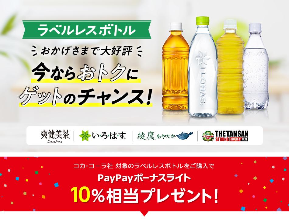 コカ・コーラ社 対象のラベルレスボトルをご購入でPayPayボーナスライト10%相当プレゼント!