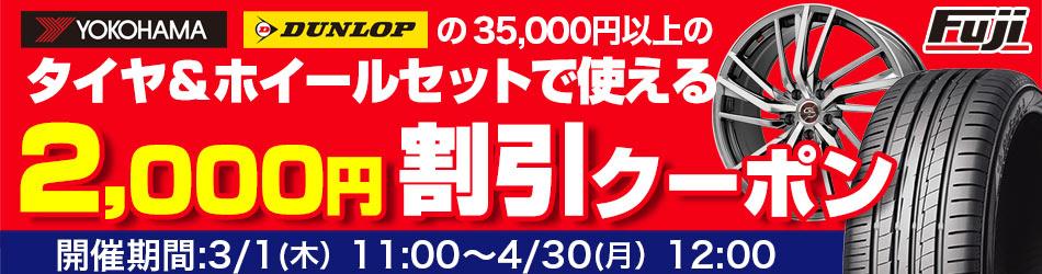 タイヤ&ホイールセットで使える2,000円OFFクーポン