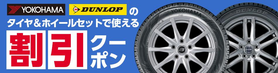 タイヤ&ホイールセットで使える割引クーポン