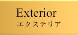 エクステリア