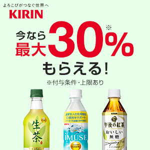 KIRIN 今なら最大30%※ もらえる! ※付与条件・上限あり