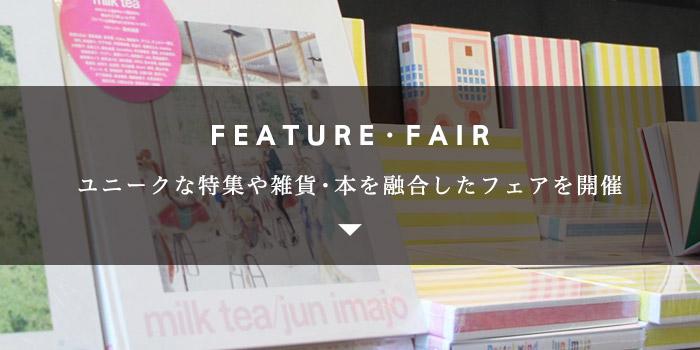 FEATURE・FAIR ユニークな特集や雑貨・本を融合したフェアを開催
