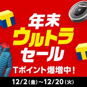 【12/6】年末セール(0:00-19:59):最安値
