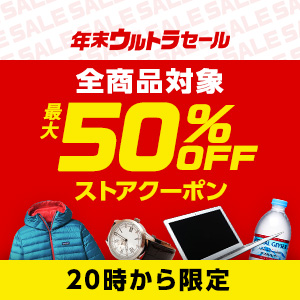 【12/7】年末セール(20:00-23:59):最大50%OFFクーポン