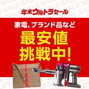 【12/9】年末セール(0:00-19:59):最安値