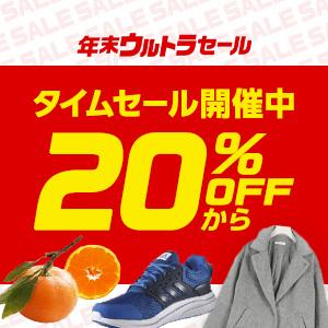 【12/4】年末セール(12:00-23:59):最大50%OFFクーポン