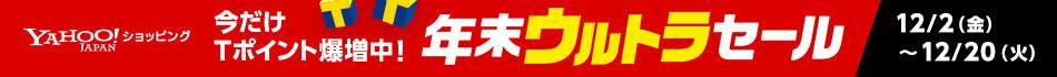 Yahoo!プレミアム会員はさらに+5倍!キャンペーン開催中♪インテリアショップLandmark(らんどまーく)