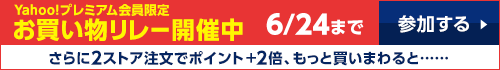 Yahoo!プレミアム会員限定 お買い物リレーキャンペーン開催中