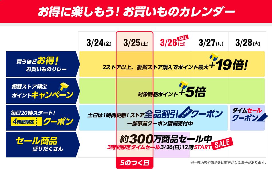 セールのカレンダー