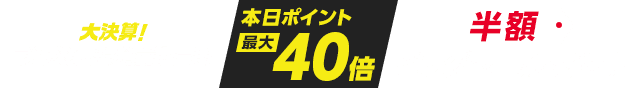 大決算!プレミアム会員セール3/23-2/24